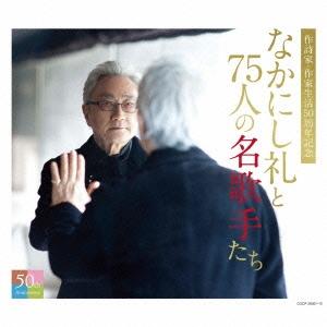 菅原洋一/なかにし礼と75人の名歌手たち [COCP-39307]