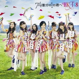 HKT48/74億分の1の君へ (TYPE-A) [CD+DVD]<初回限定仕様>[UPCH-80428X]