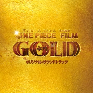林ゆうき/ONE PIECE FILM GOLD オリジナル・サウンドトラック[TYCT-60090]
