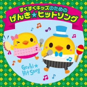 すくすくキッズのための げんき★ヒットソング! CD