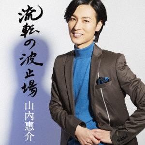 山内惠介/流転の波止場 (唄盤) [CD+DVD] [VIZL-1024]