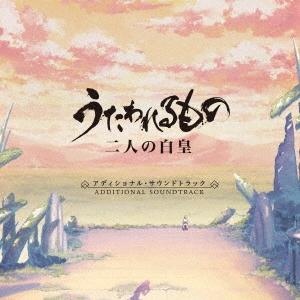 「うたわれるもの 二人の白皇」Additional Soundtrack [KICA-2516]