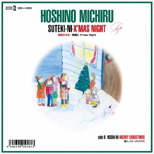 星野みちる/素敵にX'MAS NIGHT [CD+7inch][HCCD-9581]