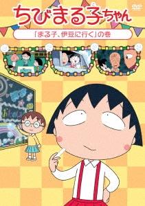 須田裕美子/ちびまる子ちゃん 「まる子、伊豆に行く」の巻 [PCBP-12324]