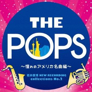 東京佼成ウインドオーケストラ/岩井直溥 NEW RECORDING collections No.2 THE POPS ~憧れのアメリカ名曲編~ [KICC-1351]