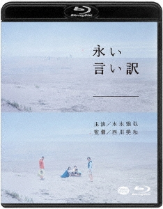 永い言い訳 [Blu-ray Disc+DVD] Blu-ray Disc