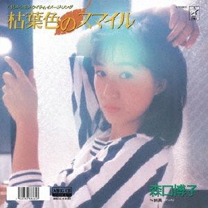 森口博子/枯葉色のスマイル [MSCL-13165]