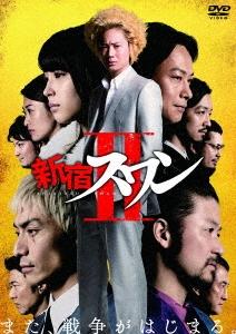 新宿スワンII DVD