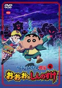 クレヨンしんちゃん外伝 シーズン4 お・お・お・のしんのすけ DVD
