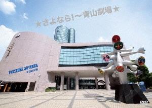 ★さよなら!~青山劇場★ PLAYZONE 30YEARS ★1232公演<通常盤> DVD