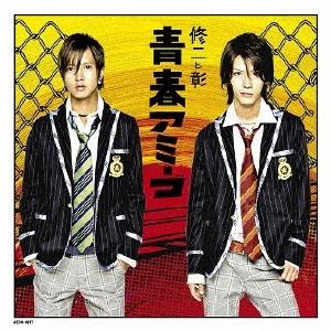 青春アミーゴ<通常盤> 12cmCD Single