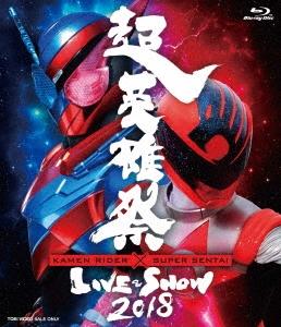 超英雄祭 KAMEN RIDER×SUPER SENTAI LIVE &SHOW 2018[BSTD-20080]