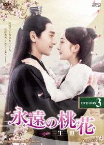 永遠の桃花~三生三世~ DVD-BOX3 DVD