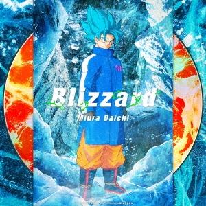 三浦大知/Blizzard<映画「ドラゴンボール超 ブロリー」オリジナルジャケット盤>[AVCD-16908]