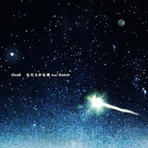 なだらかな夜 feat.Gotch<初回生産限定盤>