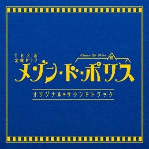 TBS系 金曜ドラマ メゾン・ド・ポリス オリジナル・サウンドトラック CD