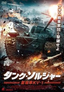 コンスタンティン・マクシモフ/タンク・ソルジャー 重戦車KV-1 [ALBSD-2340]