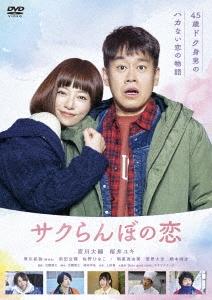 サクらんぼの恋 DVD
