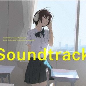 センコロール オリジナルサウンドトラック