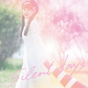 あま津うに/silent days [CD+DVD]<初回限定盤>[TECI-674]