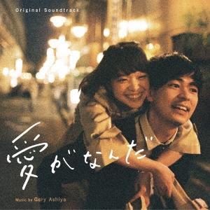 愛がなんだ オリジナル・サウンドトラック CD