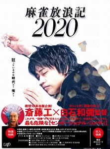 白石和彌/麻雀放浪記2020 [VPBT-14851]