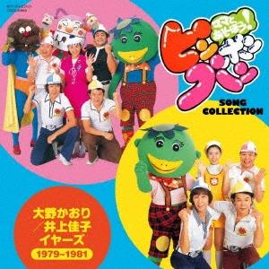 ママとあそぼう!ピンポンパン ソング・コレクション 大野かおり/井上佳子イヤーズ(1979~1981) CD
