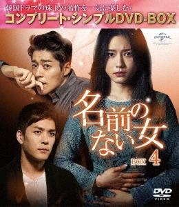 名前のない女 BOX4<コンプリート・シンプルDVD-BOX><期間限定生産版> DVD