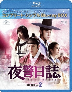 夜警日誌 BOX2<コンプリート・シンプルBlu-ray BOX><期間限定生産版> Blu-ray Disc