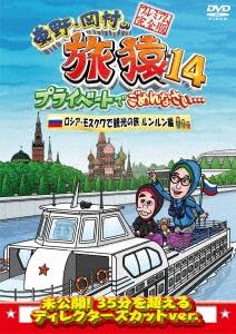 東野・岡村の旅猿14 プライベートでごめんなさい… ロシア・モスクワで観光の旅 ルンルン編 プレミアム完全 DVD
