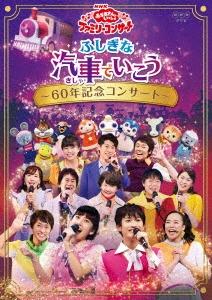 NHK「おかあさんといっしょ」ファミリーコンサート ふしぎな汽車でいこう~60年記念コンサート~ DVD
