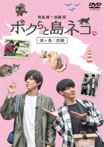 「ボクらと島ネコ。in 城ヶ島 前編」 牧島輝×加藤将 DVD