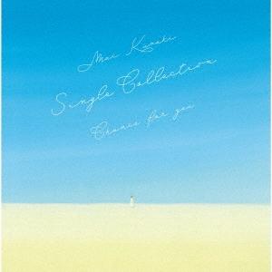 Mai Kuraki Single Collection ~Chance for you~ [4CD+2DVD+フォトブックレット]<Rainbow Edition> CD