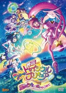 映画スター☆トゥインクルプリキュア 星のうたに想いをこめて【特装版】 DVD