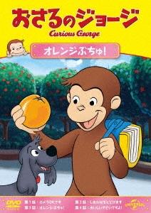 おさるのジョージ オレンジぶちゅ! DVD