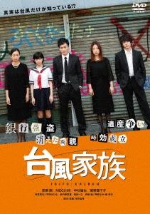 台風家族 豪華版 DVD