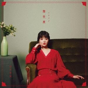 無花果 [CD+DVD]<初回限定盤>