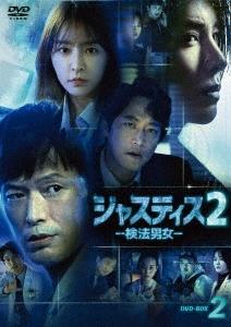 ジャスティス2 -検法男女- DVD-BOX2 DVD