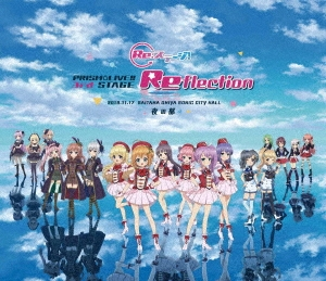 Re:ステージ! PRISM☆LIVE!! 3rd STAGE ~Reflection~ 【夜の部】 Blu-ray Disc