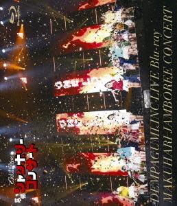 幕張ジャンボリーコンサート<通常盤> Blu-ray Disc