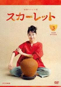 連続テレビ小説 スカーレット 完全版 DVD BOX3 DVD