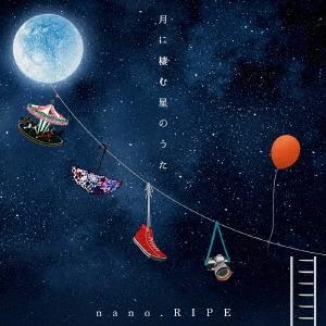月に棲む星のうた ~nano.RIPE 10th Anniversary Best~ CD