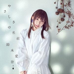 やさしさの名前<通常盤> 12cmCD Single