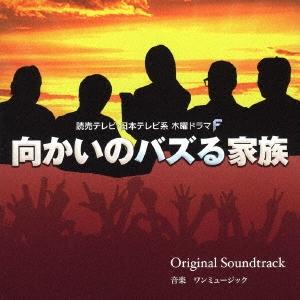 読売テレビ・日本テレビ系ドラマ 向かいのバズる家族 Original Soundtrack CD