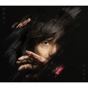 縦横無尽 [CD+DVD]<初回限定2021ライブベスト盤> CD