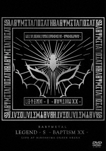 LEGEND - S - BAPTISM XX - LIVE AT HIROSHIMA GREEN ARENA DVD