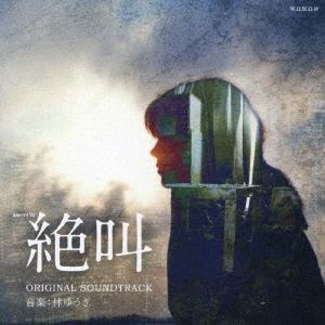 WOWOW 連続ドラマW 絶叫 オリジナル・サウンドトラック CD