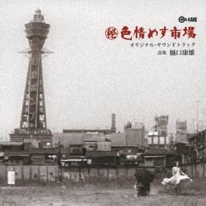 (秘)色情めす市場 オリジナル・サウンドトラック CD