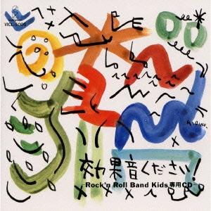 効果音ください-Rock'n Roll Band Kids専用CD