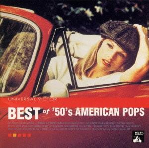 50'sアメリカン・ポップス《20世紀BEST》